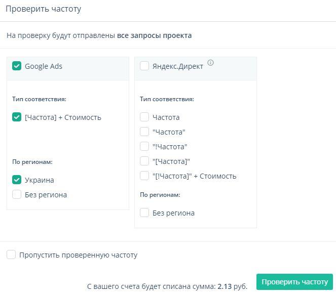 topvisor частотность